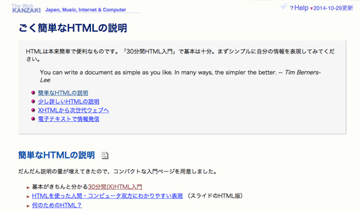 ごく簡単なHTMLの説明