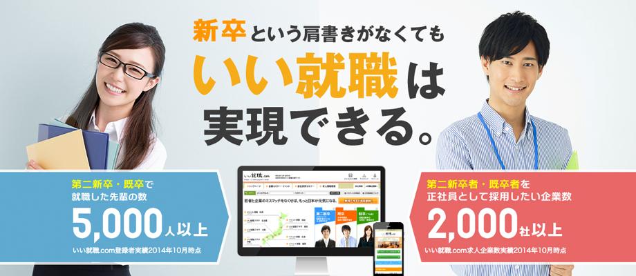 いい就職.com イメージ