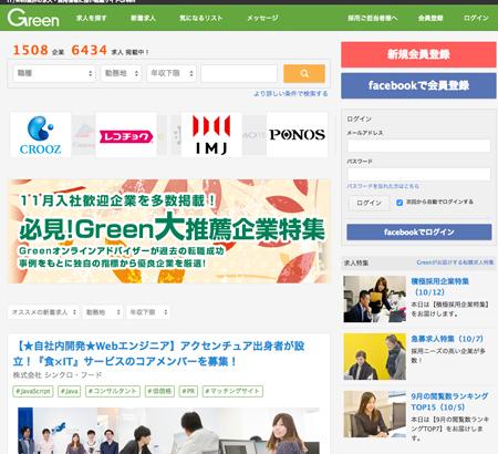 転職サイト green イメージ