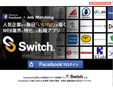 Switch. イメージ