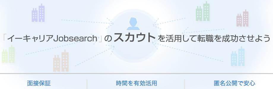イーキャリアJobsearch イメージ