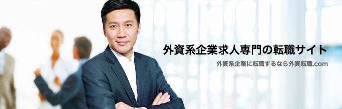 外資転職.com イメージ