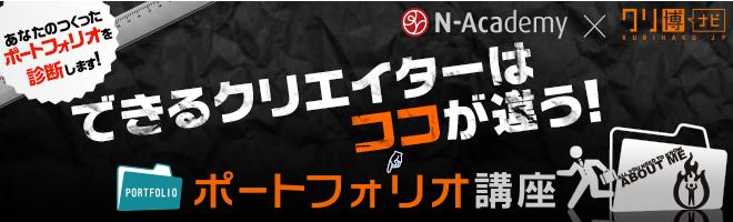 N-Academyイメージ