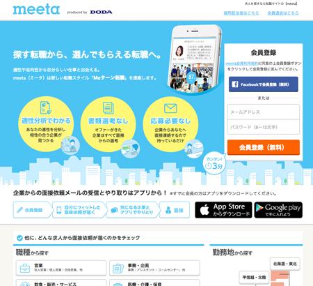 meeta(ミータ) イメージ