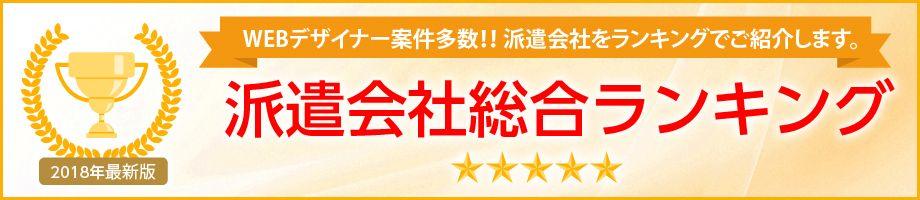2019年最新版!!WEBデザイナー派遣会社(派遣求人サイト)ランキング
