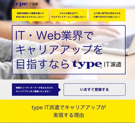 type IT派遣