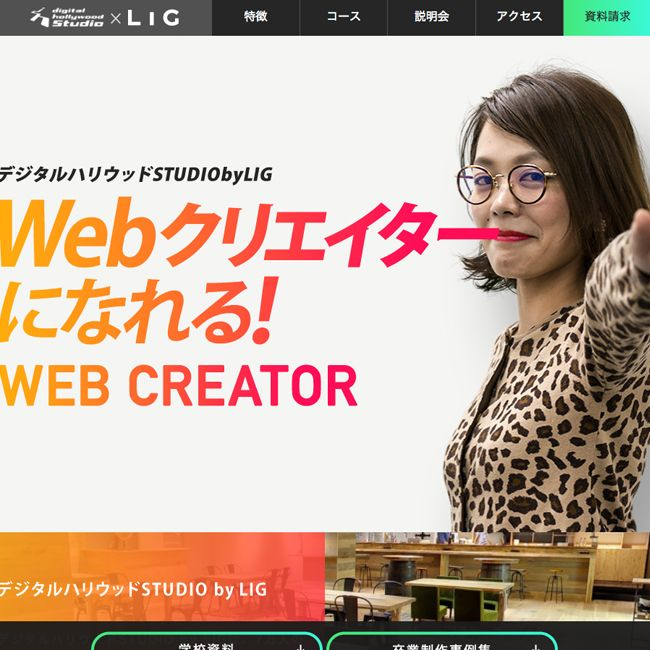 デジタルハリウッドSTUDIO上野 by LIG