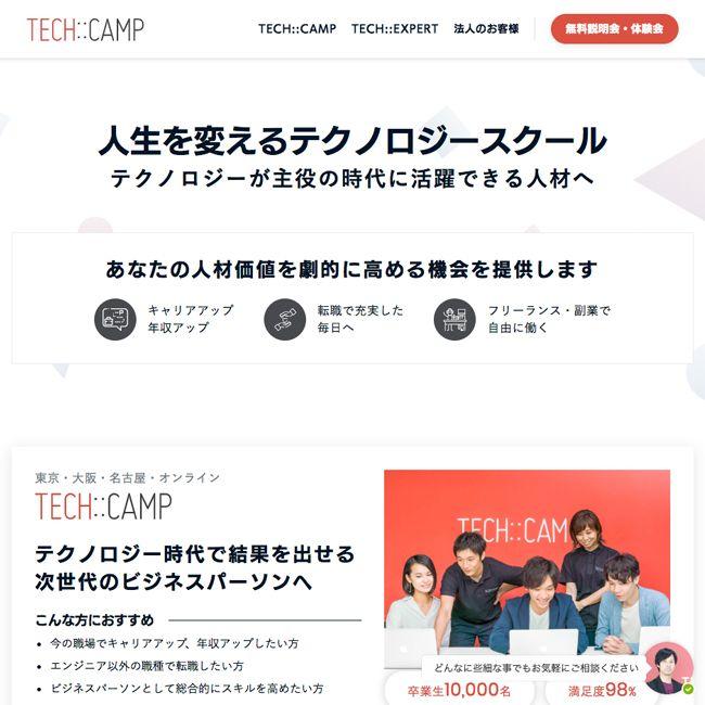 TECH::CAMP(テックキャンプ)