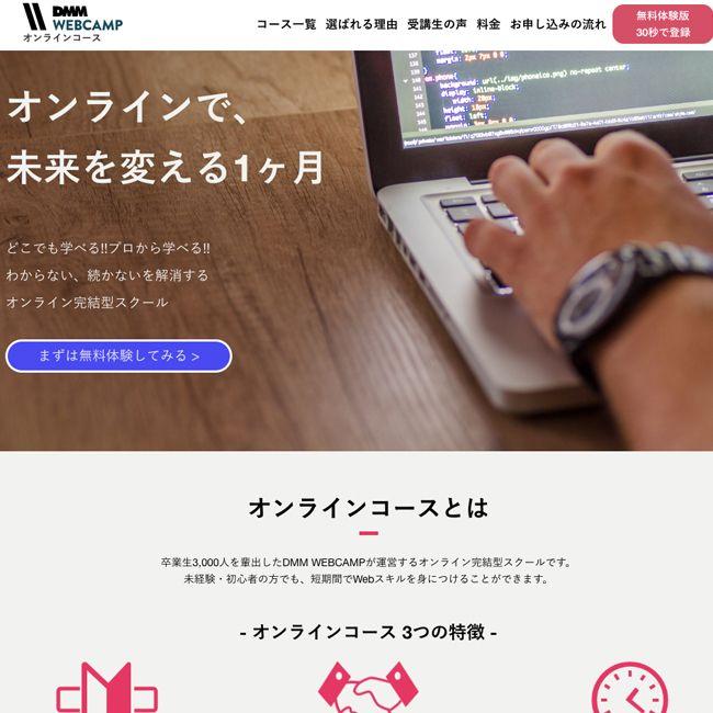 DMM WEBCAMP ONLINE
