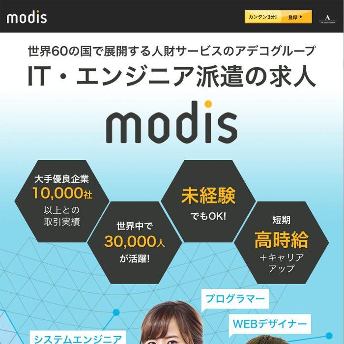 Modis(モディス)