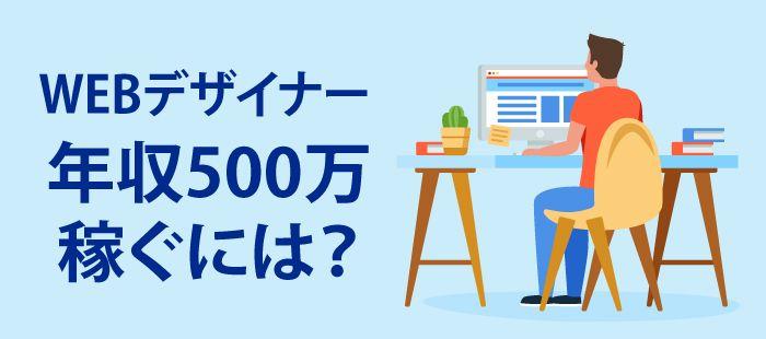 WEBデザイナーが年収500万円以上稼ぐには?
