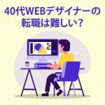 40代WEBデザイナーの転職は難しい?副業や働き方について