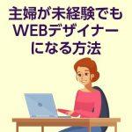 主婦が未経験からでもWEBデザインの仕事で稼ぐ方法は?
