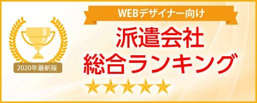 WEBデザイナー向けのおすすめ派遣会社ランキング