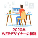 2020年WEBデザイナーの転職と対策は?