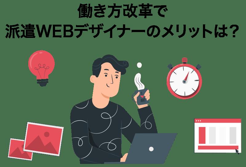 働き方改革で派遣WEBデザイナーのメリットは?