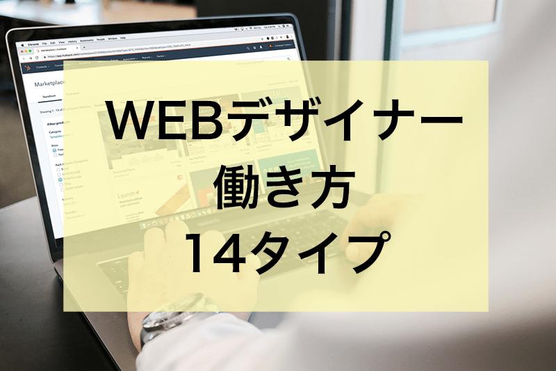 WEBデザイナーの働き方14タイプ