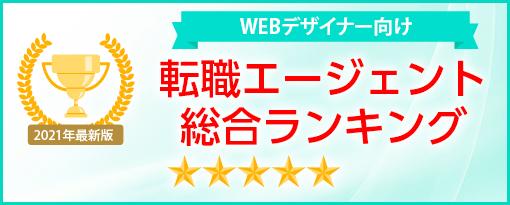 WEBデザイナー向け転職エージェント総合ランキング