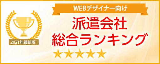 WEBデザイナー向け派遣会社総合ランキング