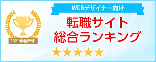 WEBデザイナー向け転職サイト総合ランキング